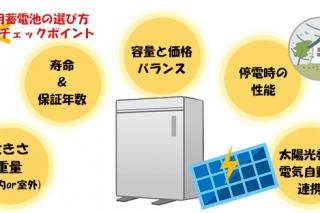 沖縄で家庭用蓄電池選び☆メーカー比較5つのポイント