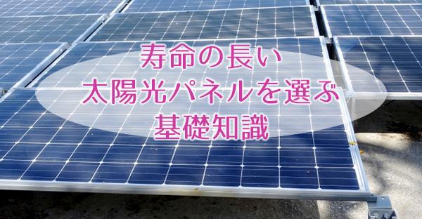 沖縄に合う太陽光発電パネル☆寿命の長い機器選びの基本