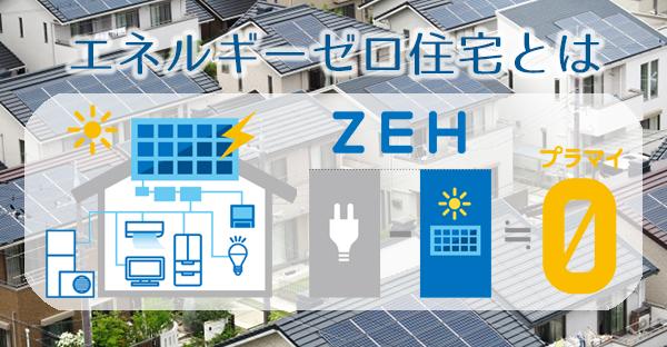 沖縄で補助金が期待できる☆ZEH(ゼッチ)住宅とは?