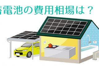 沖縄の家庭用蓄電池の費用相場☆3つの判断ポイント