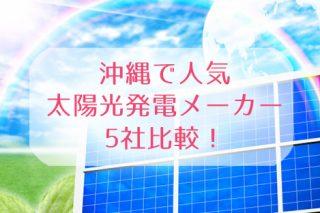 沖縄で人気!太陽光発電メーカー5社を比較検討