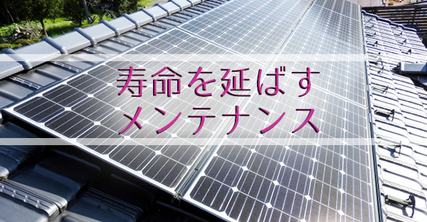 沖縄の太陽光発電メンテナンス☆チェックしたい保証内容