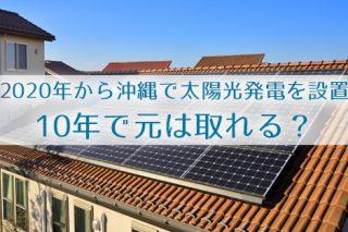 2020年から沖縄で太陽光発電☆10年で元は取れる?