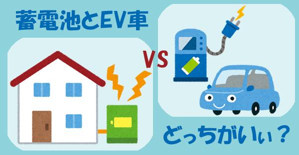 沖縄で家庭用蓄電池☆電気自動車とどっちがいい?