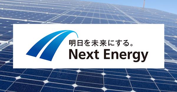 沖縄に適した太陽光発電メーカー☆ネクストエナジー