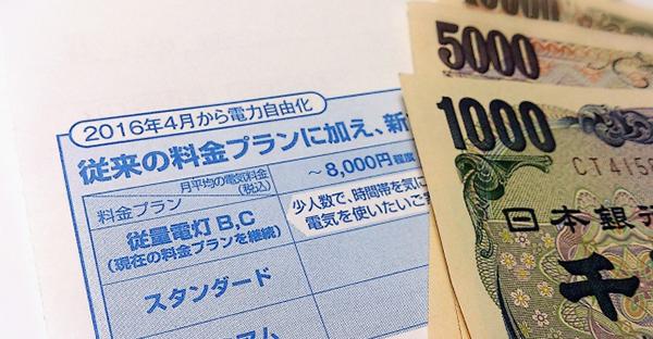新電力に切り替え☆検針票の読み方と電気料金の仕組み