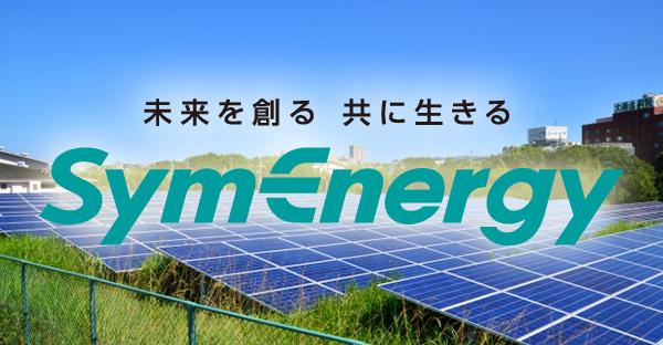 沖縄で人気☆新電力シン・エナジー(symenergy)