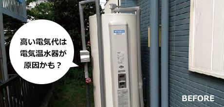 高い電気代は電気温水器が原因かも?